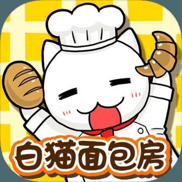 白猫面包房 中文版