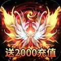 剑侠传奇(送2000元充值)福利版安卓BT版