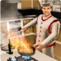 虚拟厨师烹饪游戏3D V1.2 安卓版