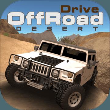 越野驱动沙漠 V1.0.6 正式版