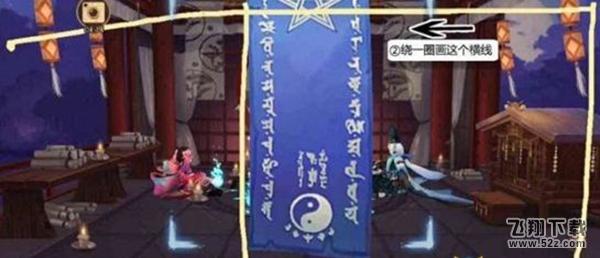 阴阳师神秘符咒,阴阳师12月神秘符咒,阴阳师12月神秘符咒画法,阴阳师12月市民符咒是什么