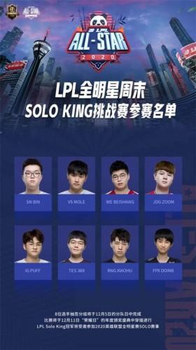 2020LPL全明星周末solo选手名单 soloKing节目参加选手一览