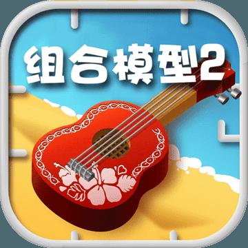 组合模型2 中文版