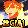 霸气英雄送GM1版 特权版