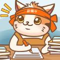 猫咪作家 V1.0 苹果版