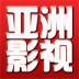 亚洲免费视频 网页版