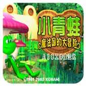 青蛙冒险2魔法国大冒险 日版