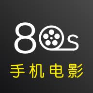 80s手机电影网电脑版