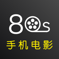 80s手机电影网安卓版