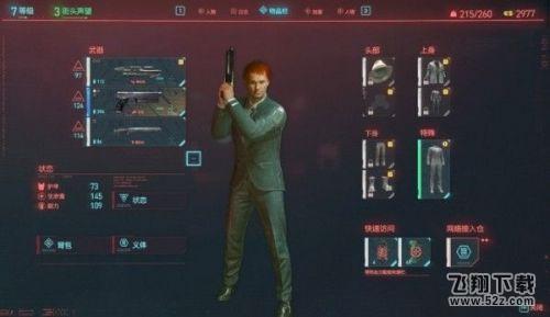 赛博朋克2077猎杀任务怎么做-赛博朋克2077猎杀任务攻略