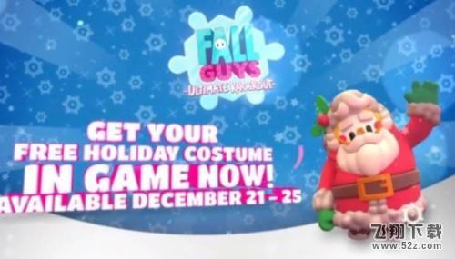 糖豆人终极淘汰赛圣诞老人怎么获得 糖豆人圣诞老人皮肤获取方法