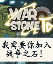 战争之石TD