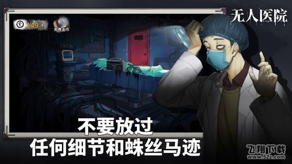 密室逃脱绝境系列9无人医院第1关怎么过-密室逃脱绝境系列9无人医院第1关图文攻略