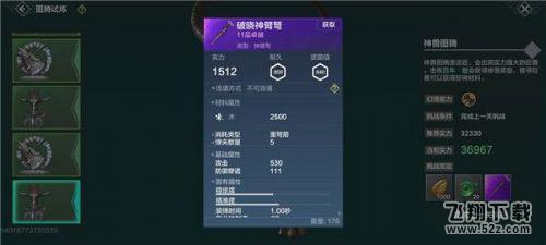 妄想山海游戏机制作方法 妄想山海游戏机全玩法介绍