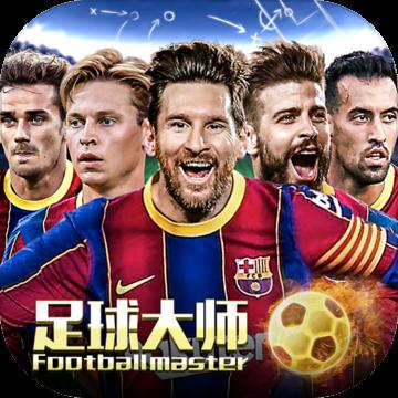 足球大师黄金一代 V6.7.2 IOS版