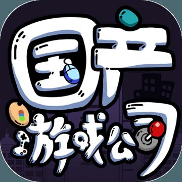 国产游戏公司模拟 V1.0 苹果版