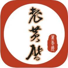 老黄历日历 V1.0 苹果版