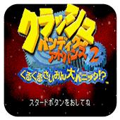 古惑狼2 GBA版