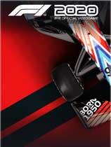 F1 2020 汉化破解版