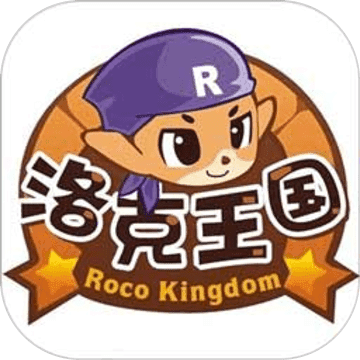 洛克王国 V1.0 苹果版