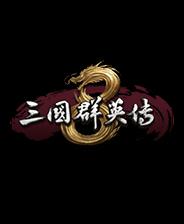 三国群英传8 中文汉化版