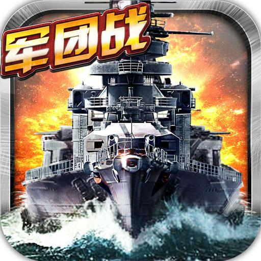 战舰警戒 V1.28 破解版
