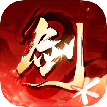 剑侠情缘2剑歌行 鸿蒙版