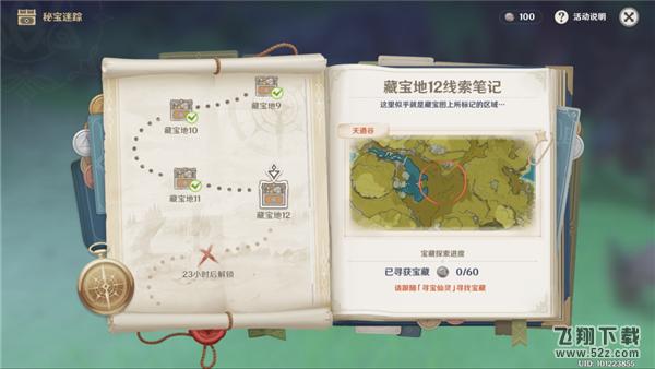 原神秘宝迷踪藏宝地12在哪-原神秘宝迷踪天遒谷藏宝地12位置一览