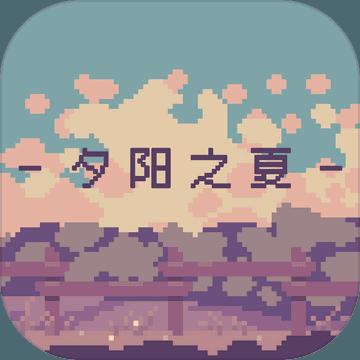 夕阳之夏 V1.0 苹果版