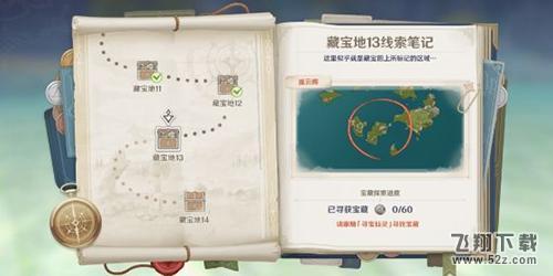 《原神》秘宝迷踪孤云阁藏宝地13位置一览_52z.com