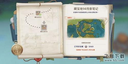 《原神》秘宝迷踪孤云阁奥藏山14位置一览_52z.com