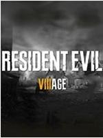 生化危机8村庄游戏下载-生化危机8村庄手机版下载
