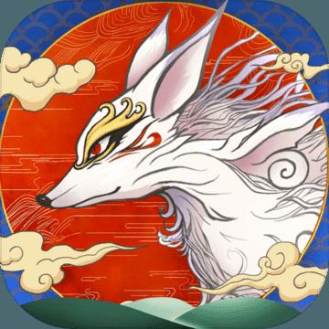 浮生妖绘卷 V3.8 苹果版
