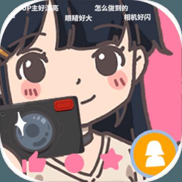 UP主养成记 V1.0 苹果版