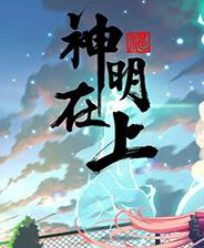 神明在上 中文版