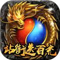 魔魂合击 V1.0 安卓版
