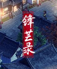 锋芒录 绿色中文版