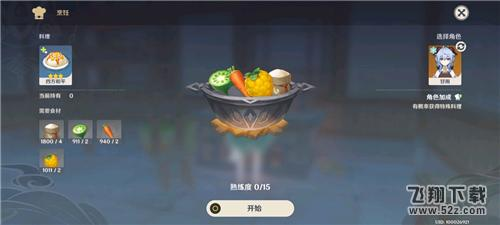 《原神》八宝饭制作配方一览
