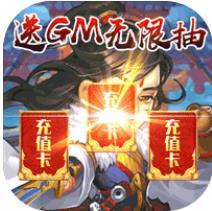 雪刀群侠传送GM无限抽 免费送千元充值卡版