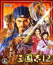 三国志12 中文硬盘版