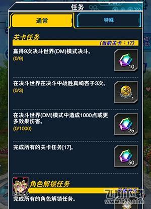 《游戏王:决斗链接》1000点效果伤害任务攻略_52z.com