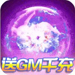 果果联萌上线就GM1版 送首充版