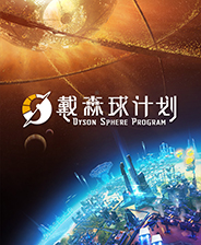 戴森球计划 中文版