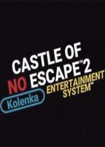 无法逃脱的城堡2