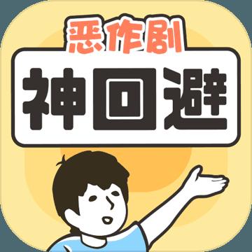 神回避 V1.0.1 安卓版