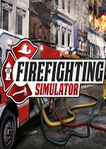 模拟消防英豪 硬盘版