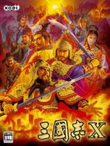 三国志10 PC中文版
