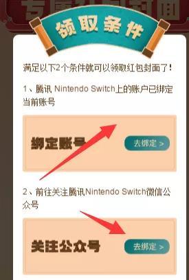 微信Switch定制红包领取地址 腾讯NS定制微信红包领取方法