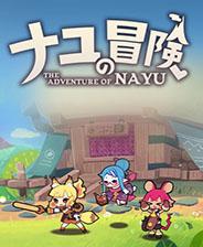 Nayu的冒险 中文版