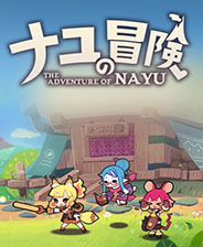 Nayu的冒险 完美破解版
